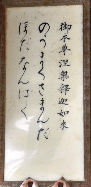 9番法輪寺 (14).JPG